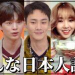 日本語が上手すぎる韓国アイドルTOP7【第2弾】