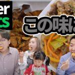 Uber Eatsで韓国料理を注文してみたら予想外の味だった!【韓国人の反応】