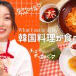 食事Vlog🍴韓国料理を食べる日😋チーズタッカルビ|トッポギラーメン|バナナ餅🍌【とある1日の食事/ひとり暮らし】