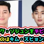 🌟韓国俳優パク・ソジュンをデビューさせたのはキム・スヒョンだった⁈🌟