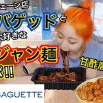 【前代未聞】超有名パン屋さん、パリバゲットと韓国人の大好きなジャージャー麺のコラボ!ピリ辛甘酢鶏唐揚げも一緒に食べる【モッパン】
