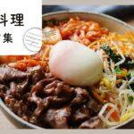 【韓国料理レシピ集】おうちで韓国気分!ピリ辛&やみつきレシピ満載♪