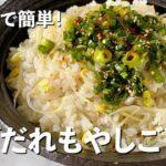 炊飯器で超かんたん&極ウマ!韓国定番家庭料理!ネギだれもやしごはんの作り方