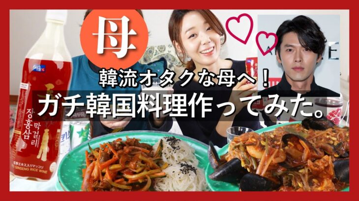 【母娘コラボ❤️】母の日のプレゼントに韓国料理&マッコリでおもてなししてみた🌷【韓国料理のレシピもあるよ】