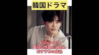 韓国ドラマ イジョンソク おすすめの作品