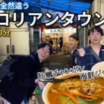 【韓国料理】東京の隠れ韓国、三河島!新大久保とは違うエモさに引っ越したくなった笑 【モッパン】 東京ガーデン