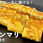 韓国家庭料理の定番!一度で巻くコツ!こんがりふわっ!おうちで韓国の卵焼きケランマリのつくり方