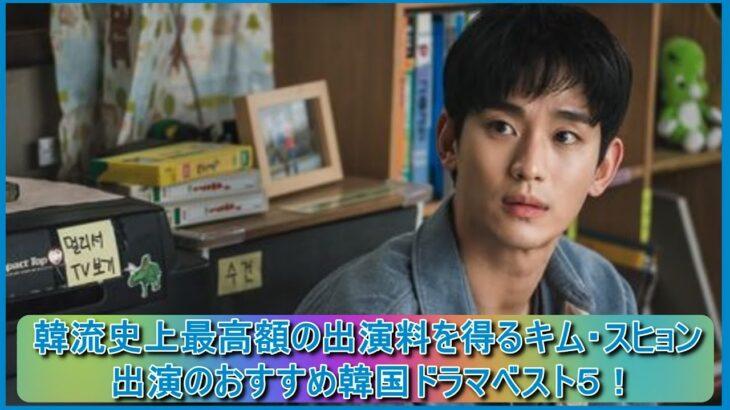 韓流史上最高額の出演料を得るキム・スヒョン出演のおすすめ韓国ドラマベスト5!