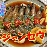 【韓国料理】簡単本格カンジャンセウの作り方|家にある調味料で本場のカンジャンセウ|カンジャンゲジャンより美味しい!|カンジャンセウ丼|간장새우만드는법 |간단새우장만들기|