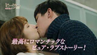 韓国ドラマ『ヒーラー~最高の恋人~』予告編