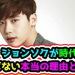 🌟韓国俳優イ・ジョンソクが時代劇を選ばない本当の理由とは?🌟