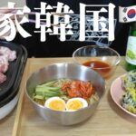 韓国料理が食べたくてしょうがなかった日の一人暮らしの昼食【日常vlog】