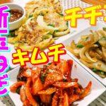 【韓国料理】10分あれば十分!新玉ねぎ常備菜 レシピ|新玉ねぎキムチ レシピ|新玉ねぎチヂミ レシピ|新玉ねぎ料理 レシピ|新玉ねぎの食感を最大出せる|햇양파 부침개 |햇양파 반찬