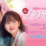 <衛星劇場2020年01月>韓国ドラマ  チャン・ドンユン×キム・ソヒョン主演の 『ノクドゥ伝(原題)』 1話先行放送予告
