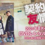 韓国ドラマ「契約友情」2021年8月4日(水)DVD-BOX発売!【公式】