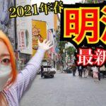 【2021年最新】韓国好きの聖地、明洞の現在を全てお見せします!お散歩vlogなのでごゆるりと見てね!【衝撃】
