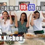 【30分料理🍳】おいしいキムチを使って韓国料理5品作ってみました✨~後編~【簡単】