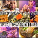 【新大久保/赤坂】韓国好きガチ勢がリアルに通う東京の絶品韓国料理4選【モッパン/VLOG】