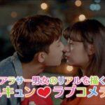 パク・ソジュン主演「サム、マイウェイ~恋の一発逆転!~」Blu-ray&DVD6.2発売!予告編