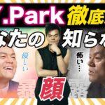 【J.Y.Park】パクジニョンの素顔を徹底解剖!プロデュースしたTWICE、NijiU、2PM・・・驚きの暴露が…【JYP社長】