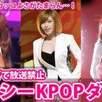 【KPOP】セクシーすぎて放送禁止になったK-POPダンス曲【韓国アイドル】