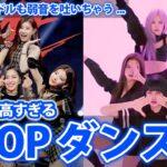 【KPOP】難易度が高いKPOP女性アイドルのダンス曲 BEST5【韓国アイドル】