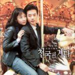 天国の階段・主題歌 「逢いたい」/ Kim Bum Soo