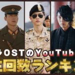 【必見👀】韓国ドラマOST🎧 YouTube再生回数ランキング🏆【K-POP/MV】