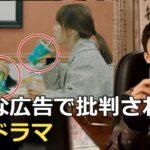 韓国ドラマの定番?露骨なPPLが話題になった韓国ドラマ