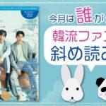 【SF9 チャニ特別メッセージあり!】(5/21発売)韓流ぴあ6月号を斜め読み!