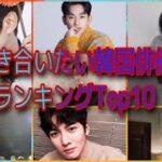 【韓国ドラマ】付き合いたい(彼氏・旦那にしたい)韓国俳優ランキングTop10