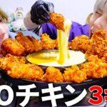 【韓国料理】ザクザク!深夜に大量のUFOチキンを作って食べまくる兄弟!