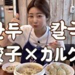 【韓国料理】韓国のうどん?カルグクスと肉餃子が美味しいお店を紹介!!