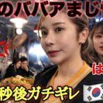 【カメラは見た】韓国のババアは怖い。【要注意】
