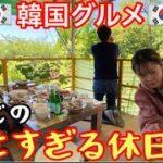 『特別な韓国料理』を最高のロケーションで食べる幸せな休日【한글자막】백숙을 먹고 멋내는 일본 아저씨의 청하투성이 한국생활