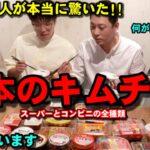 韓国人が日本のキムチを食べて本当に驚きました!!! | 韓国人の本音を正直に言います!!!
