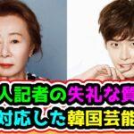 🌟外国人記者の失礼な質問にも神対応してみせた韓国芸能人🌟