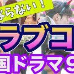 【胸キュン】絶対に見るべきラブコメ韓国ドラマ9選【おすすめ】