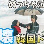 【大号泣】必ず泣ける韓国ドラマ8選【涙腺崩壊】