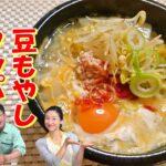 【韓国料理】豆もやしクッパ 作り方|コンナムルクッパ レシピ|二日酔いに効くスープレシピ|元気が出る朝食レシピ|韓国人気クッパ レシピ|콩나물 국밥 만드는법 |전주 콩나물 국밥