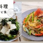 【韓国料理献立レシピ集】おうちで旅行気分♪食欲そそるピリ辛レシピが満載!