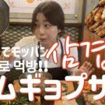 【韓国料理】韓国にきたら絶対行くべき美味しすぎるサムギョプサル!!