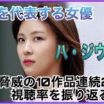 【ハジウォン】韓国を代表する女優ハ・ジウォン、驚異の10作品連続二桁視聴率を振り返る