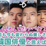 ウォンビン、ヒョンビン、ソン・ジュンギら、10年前も今も変わらぬ美しさを誇る韓国俳優と言えば?