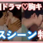 【こんなキスされたい💓】韓国ドラマのキスシーン12選!キスが上手い韓国俳優ソンジュンギ、キムスヒョンのイケメンすぎるキス【胸キュン必至】