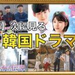 次に見る韓国ドラマは!『椿の花咲く頃』『あなたが眠っている間に』『サイコだけど大丈夫』『恋のスケッチ応答せよ1988』『青い海の伝説』