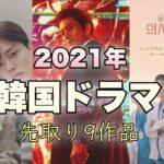 2021年下半期放送の期待の韓国ドラマ先取り紹介!ネトフリ配信作品も!