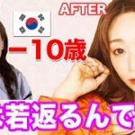 【40代50代】アラフォーでもアラサーに見える若返り韓国美女メイク【整形メイク】