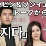 ヒョンビン&ソンイェンジンのトークから学ぶ韓国語で「ハマる」と例文#556
