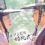 韓国BL「リュソンビの婚礼式」予告編第2弾(日本語字幕)